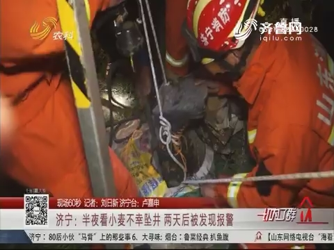 【现场60秒】济宁:子夜看小麦不幸坠井 两天后被发明报警