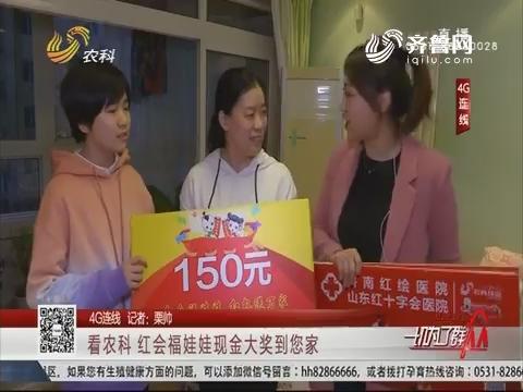 【4G连线】看农科 红会福娃娃现金大奖到您家