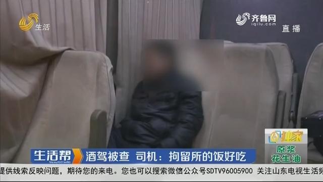 【济南】酒驾被查 司机:拘留所的饭好吃