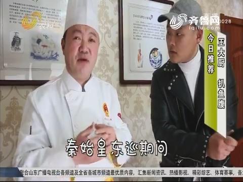 【大寻味】王大厨 扒鱼腹