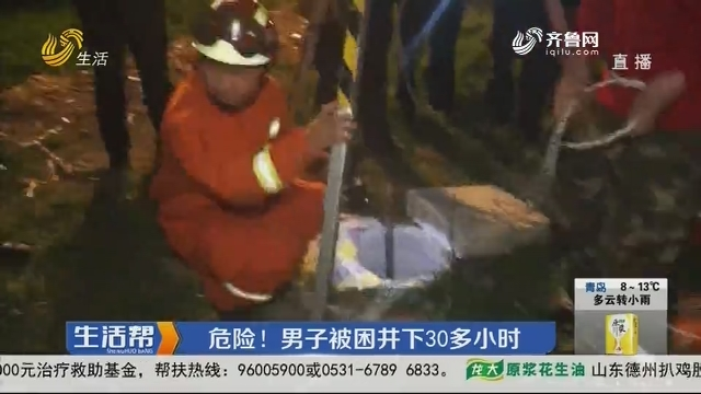 济宁:危险!男子被困井下30多小时