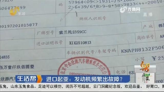 淄博:入口起亚 发起机频仍出妨碍?