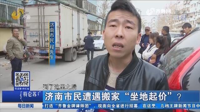 """济南市民遭遇搬家""""坐地起价""""?"""