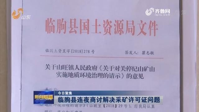 【今日聚焦】临朐县连夜商讨解决采矿许可证问题