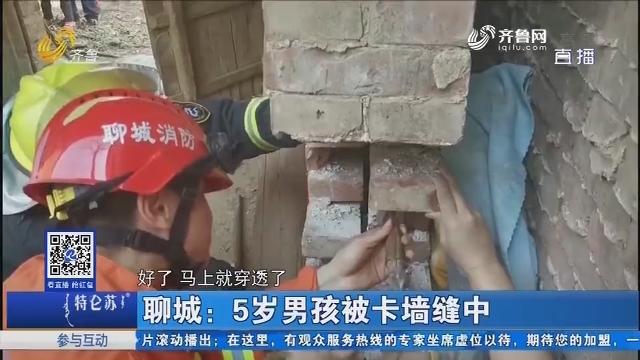 聊城:5岁男孩被卡墙缝中