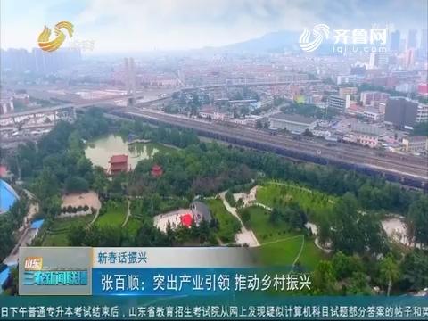 【新春话复兴】张百顺:突生产业引领 推进墟落复兴