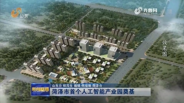菏泽市首个人工智能产业园奠基