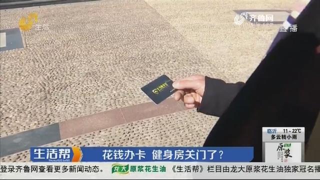 潍坊:花钱办卡 健身房关门了?