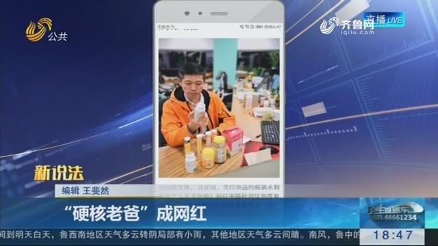 """新说法:""""硬核老爸""""成网红"""
