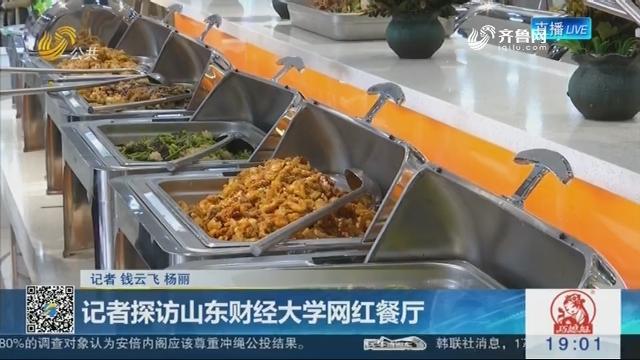 记者探访山东财经大学网红餐厅
