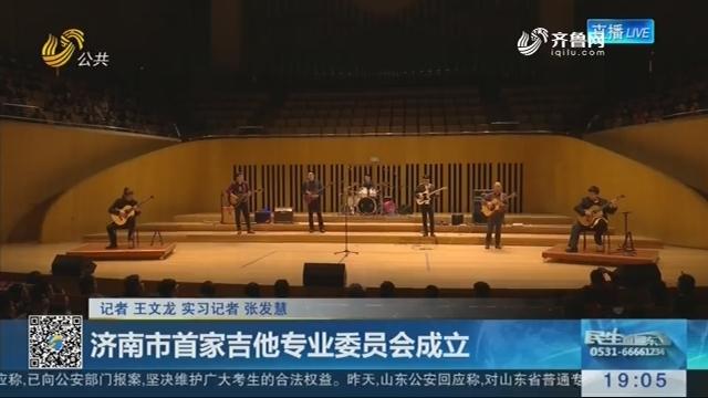 济南市首家吉他专业委员会成立