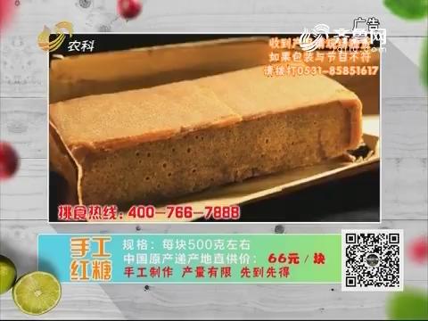 20190318《中国原产递》:手工红糖