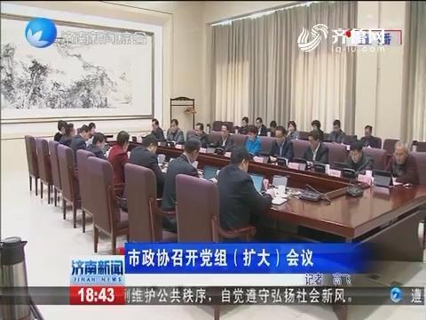济南市政协召开党组(扩大)会议