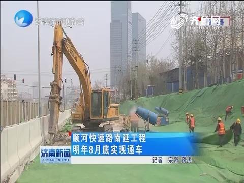 顺河快速路南延工程 明年8月底实现通车
