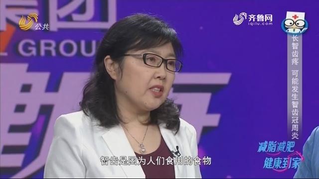 20190318《身材康健》:你的智齿要不要拔?