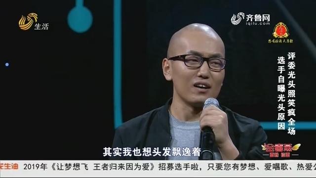 20190318《让梦想飞》:评委光头照笑疯全场 选手自曝光头原因