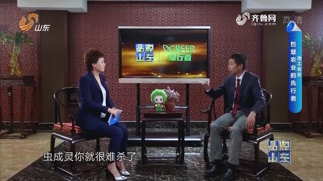 【品牌馨对话】浩丰农业:伶俐农业的先行者