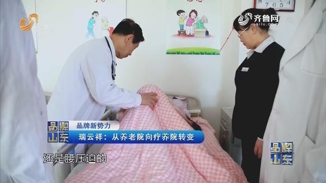 【品牌新权势】瑞云祥:从养老院向调理院变化
