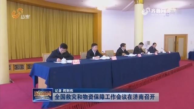 天下救灾和物资保证事情集会在济南举行