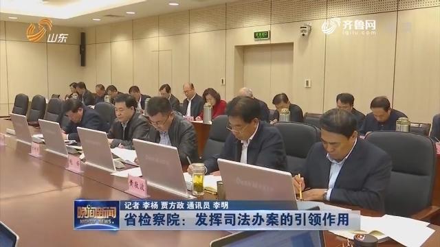 省察察院:发扬法律办案的引领作用