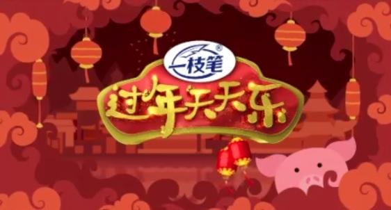 2019年2月6日《过年天天乐》完整版