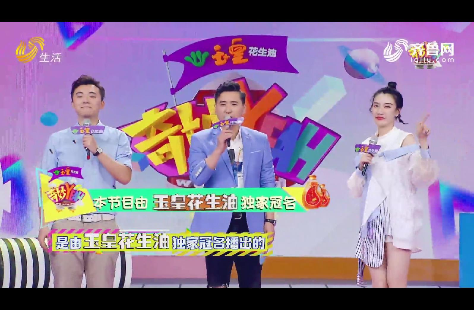 20190317《奇妙Yeah》爱上这座城—爱上章丘!(上)