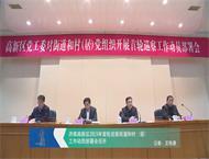 济南高新区2019年首轮巡察街道和村(居)事情发动摆设会举行
