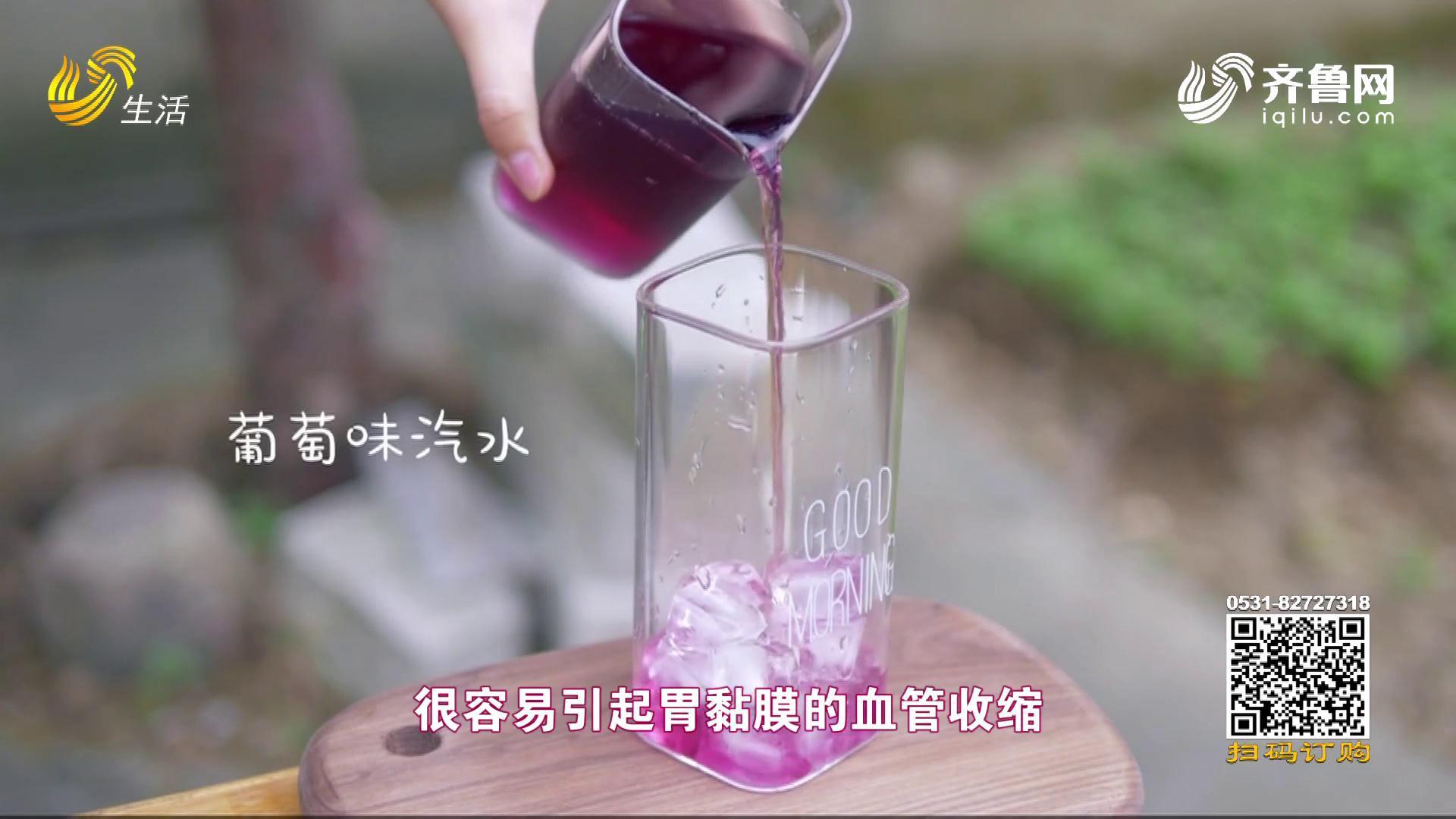 专家提示冰镇饮料越喝越渴,过量饮用还会毁伤身材