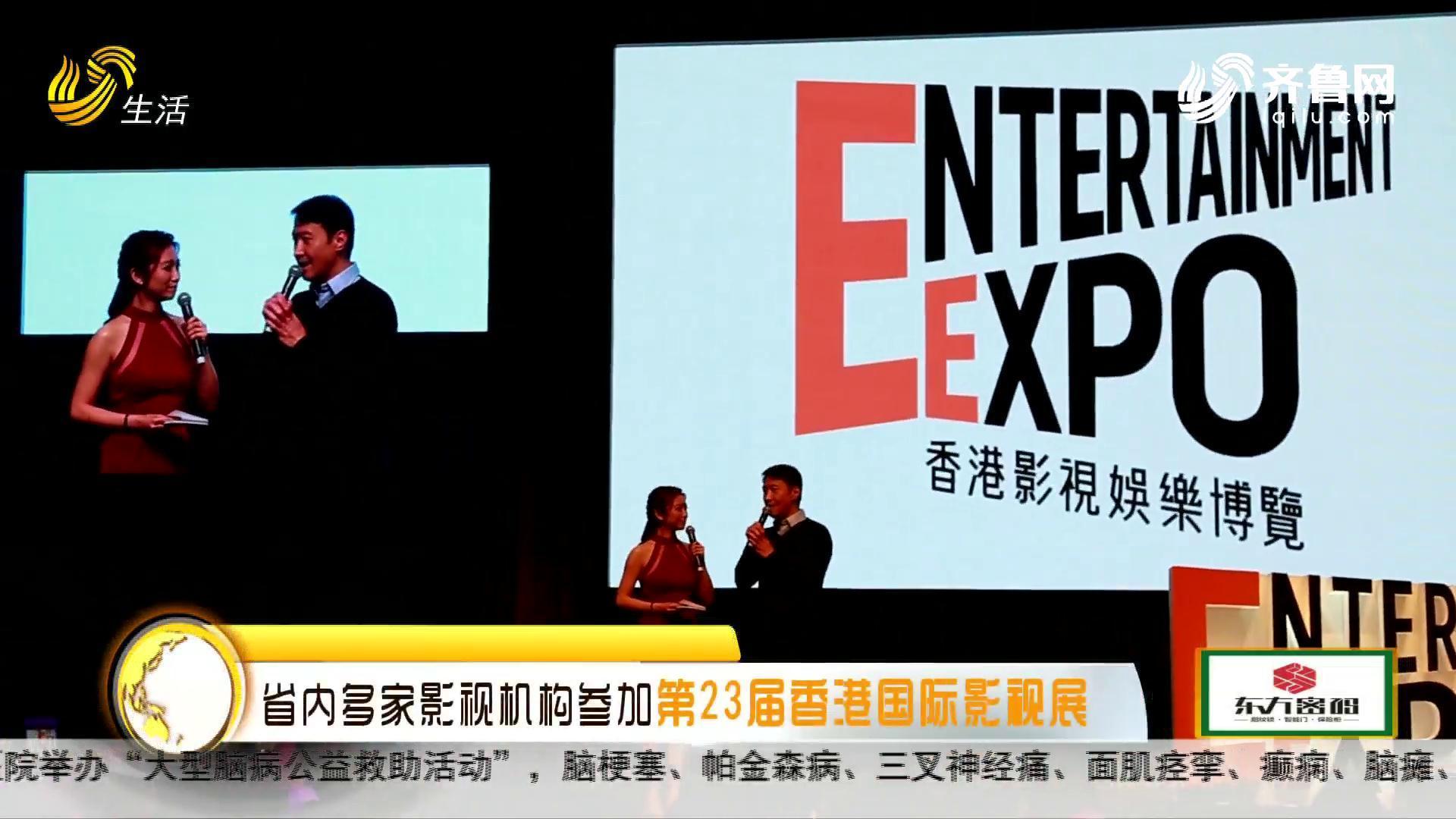 省内多家影视机构参加第23届香港国际影视展