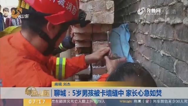 聊城:5岁男孩被卡墙缝中 家长心急如焚