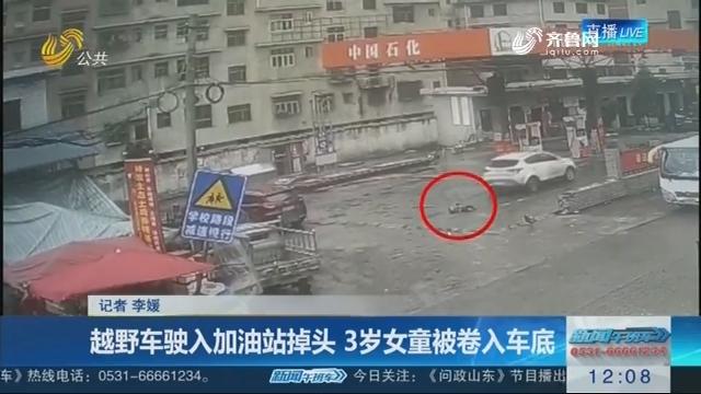 越野车驶入加油站失头 3岁女童被卷入车底