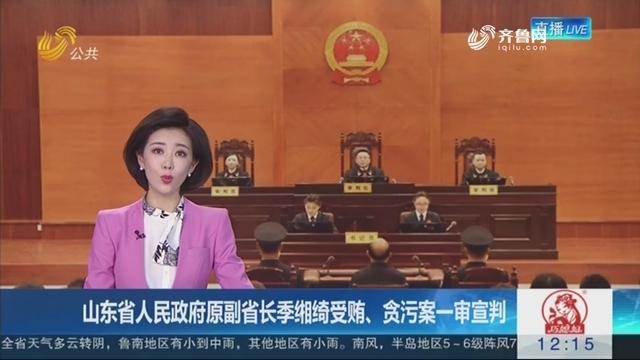 山东省人民当局原副省长季缃绮行贿、贪污案一审宣判