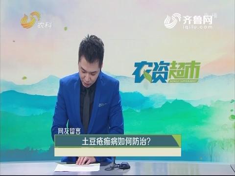 【网友留言】土豆疮痂病怎样防治?