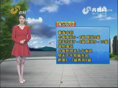 看天气:山东省气象台发布大风黄色预警