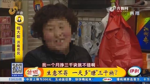 """济南:生意不孬 一天多""""赚""""三千块?"""