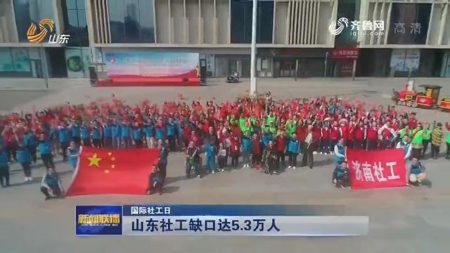 【国际社工日】山东社工缺口达5.3万人