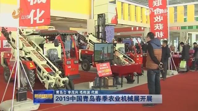 2019中国青岛春季农业机械展开展