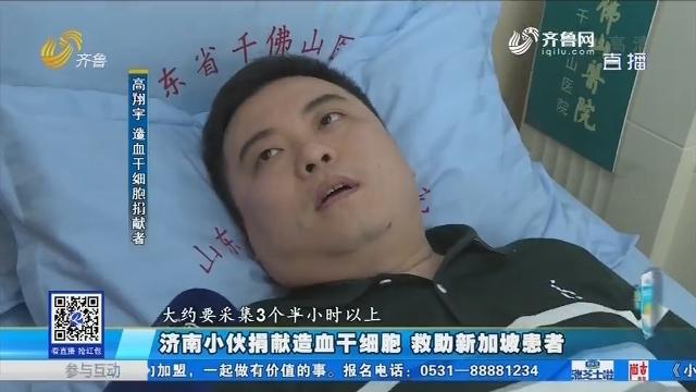 济南小伙捐献造血干细胞 救助新加坡患者