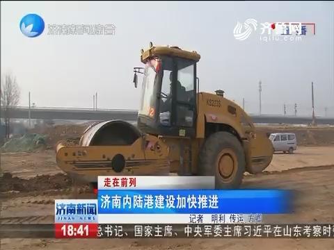 【走在前列】济南内陆港建设加快推进