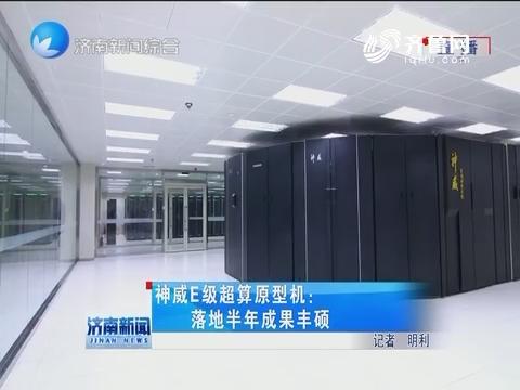 神威E级超算原型机:落地半年成果丰硕