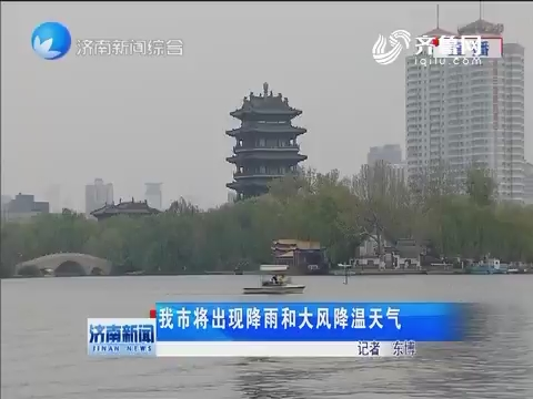 济南市将出现降雨和大风降温天气