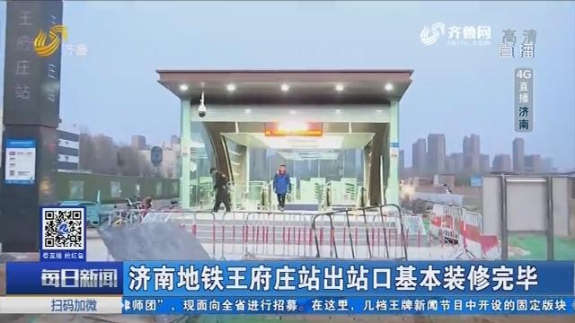 济南地铁王府庄站出站口基本装修完毕