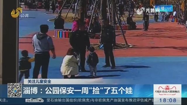 """【关注儿童安全】淄博:公园保安一周""""捡""""了五个娃"""