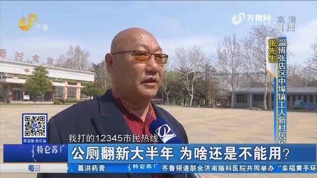 淄博:公厕翻新大半年 为啥还是不能用?