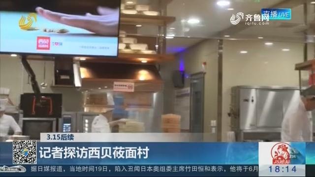 【3.15后续】记者探访西贝莜面村