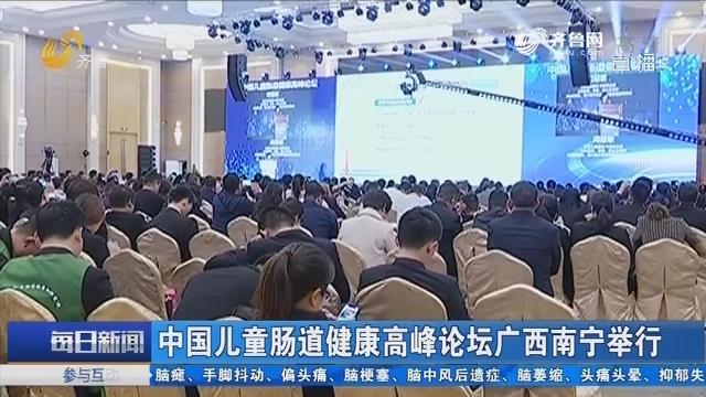 中国儿童肠道康健岑岭论坛广东北宁举行