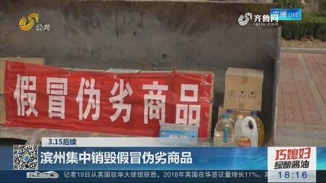 【3.15后续】滨州集中销毁假冒伪劣商品