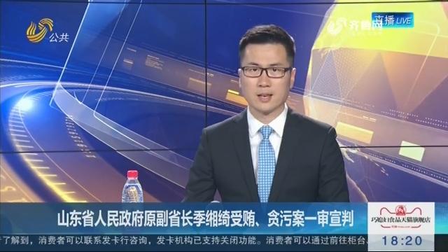 山东省人民政府原副省长季缃绮受贿、贪污案一审宣判