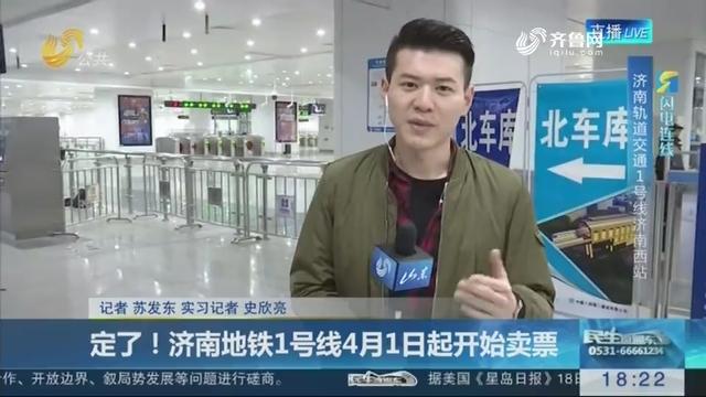 【闪电连线】定了!济南地铁1号线4月1日起开始卖票