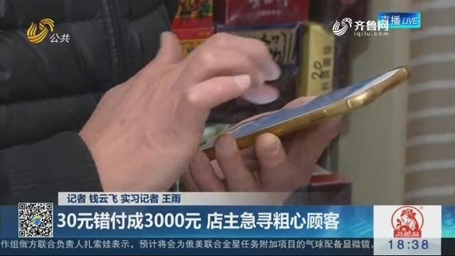【暖新闻】济南:30元错付成3000元 店主急寻粗心顾客